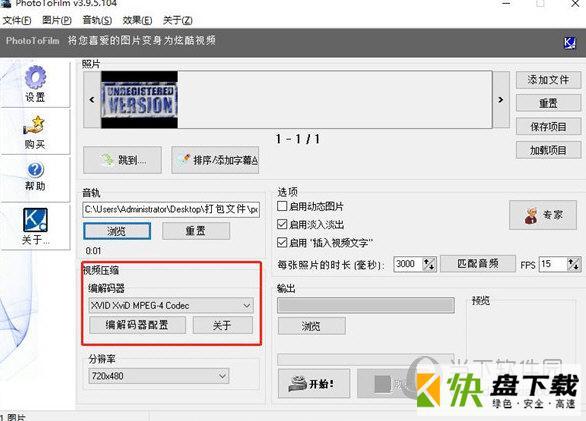 PhotoToFilm图片转视频软件 v 3.8.0.97 中文版