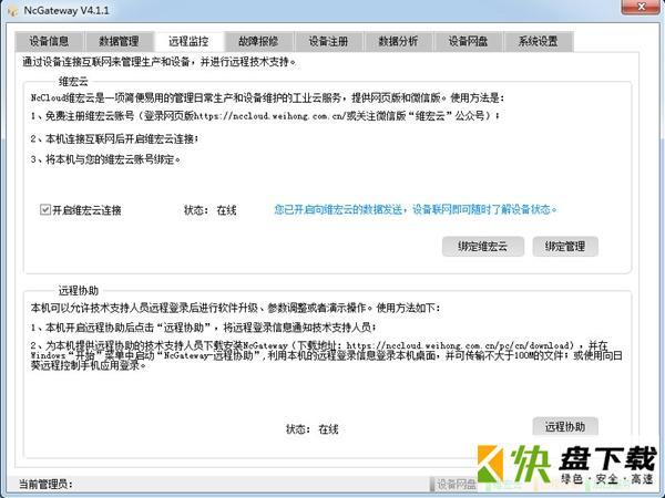 维宏云数据网关组件工具 v4.1.1官方版