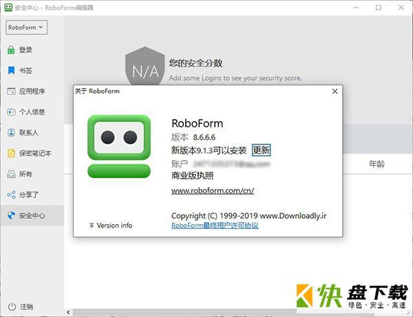 roboform破解版