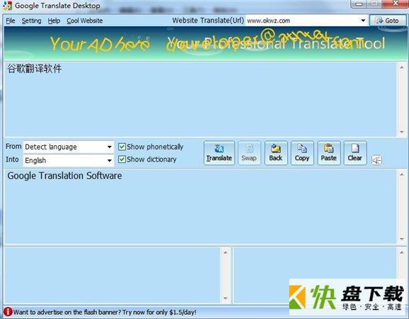 Google Translate Desktop下载