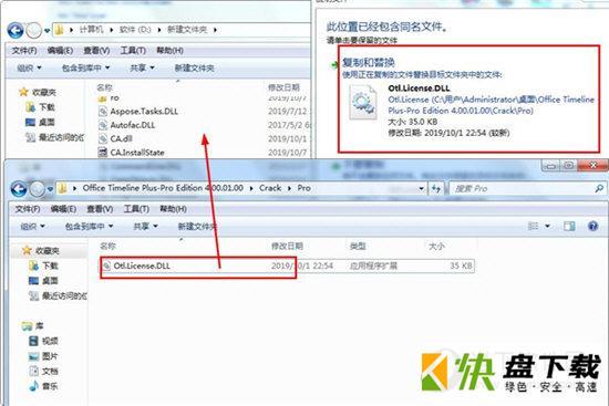 Office Timeline激活版下载(附注册机) v3.23[百度网盘资源]