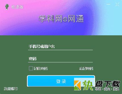 学科网e课堂畅享版客户端下载 v2.1.1.12官方版