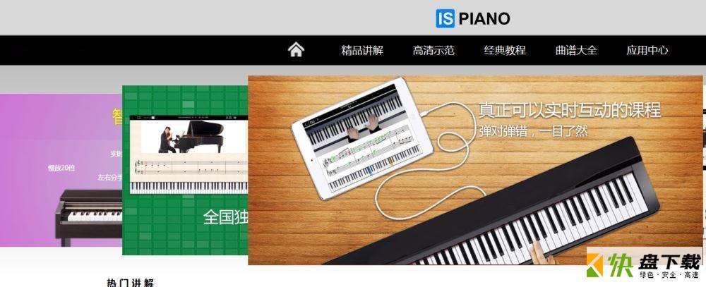 Ispiano Pc端(钢琴软件) 3.5 官方版