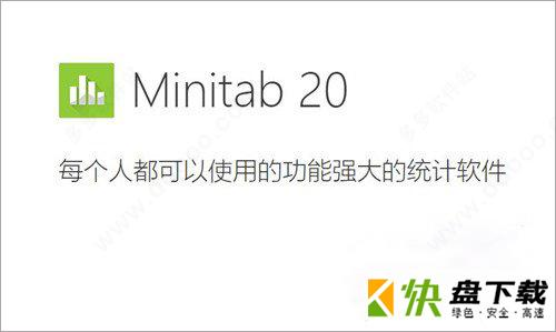 minitab20下载