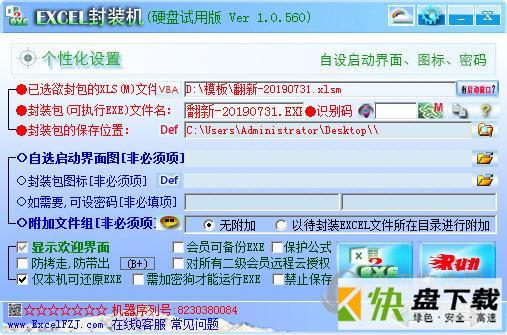 excel封装成exe工具 v1.0.562官方版