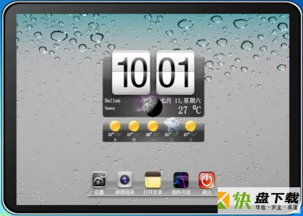 iBookReader阅读器 2.70.0000 免费版