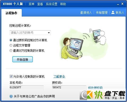 协通xt800远程控制软件下载