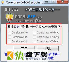CDR魔镜插件下载