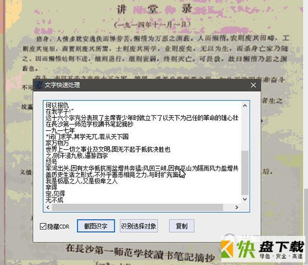 cdr魔镜插件 1.7.2 免费网络激活版