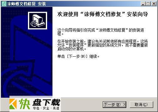 涂师傅文档修复软件下载v2.0.1 绿色版