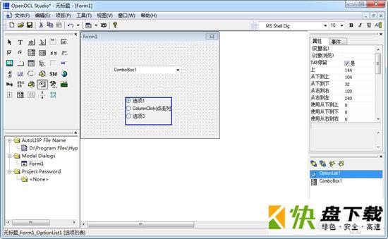 OpenDCL(可视化对话框制作工具)下载 v8.2.1.2官方版