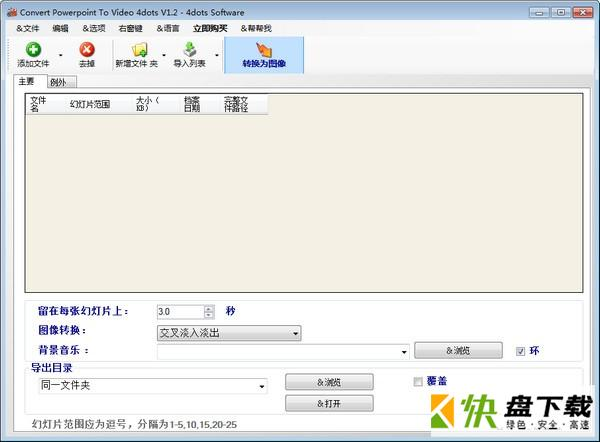 Convert Powerpoint to Video 4dots下载