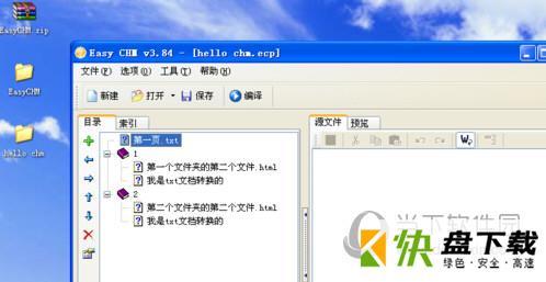 Easy CHM下载