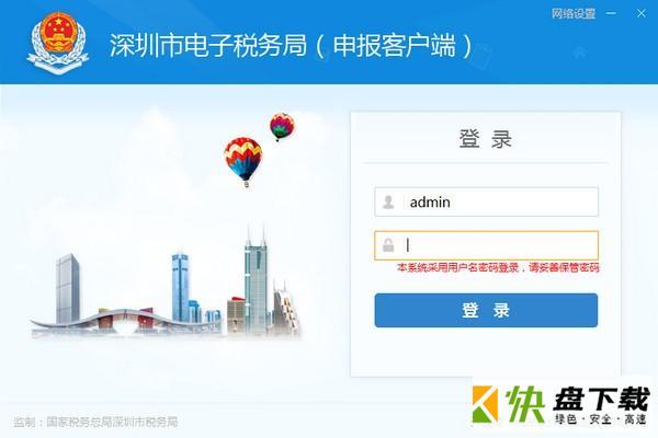 深圳市电子税务局申报客户端下载