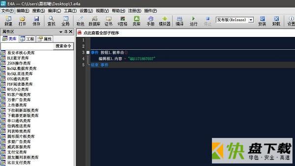 E4A萌新助手下载 v1.8.8 免费版