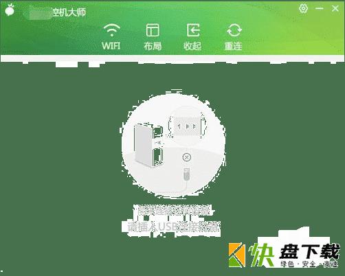 小萝贝控机大师最新版下载v3.1.1