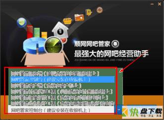 顺网网吧管家V3.5.0.4官方版下载
