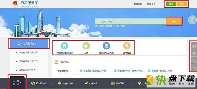 深圳市电子税务局申报客户端下载 v7.3.114官方版