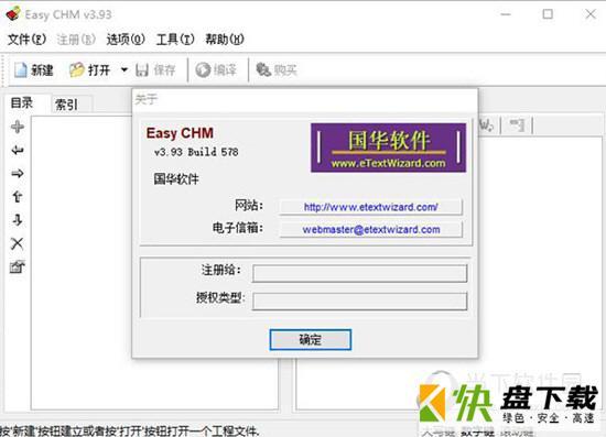 easy chm 3.93 破解版(附注册码)下载