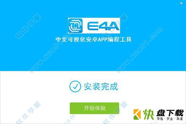 E4A下载