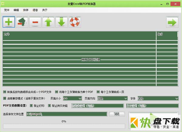 Batch Excel to PDF Converter下载 v2020.12.902.1857官方版