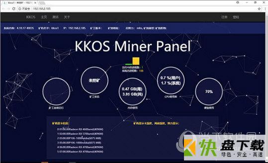 KKOS无盘管理系统下载 v1.0官方版