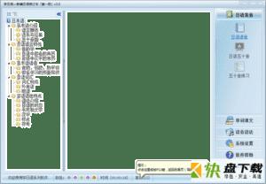 学日语软件