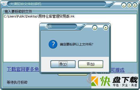 大漠驼铃文件粉碎机 1.0 正式版