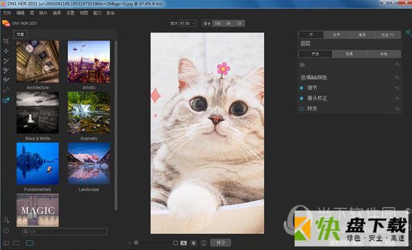 ON1 HDR v15.0.1中文破解版下载(附激活教程)[百度网盘资源]