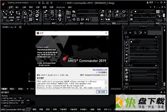 ARES Commander下载