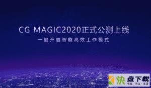 CG Magic下载