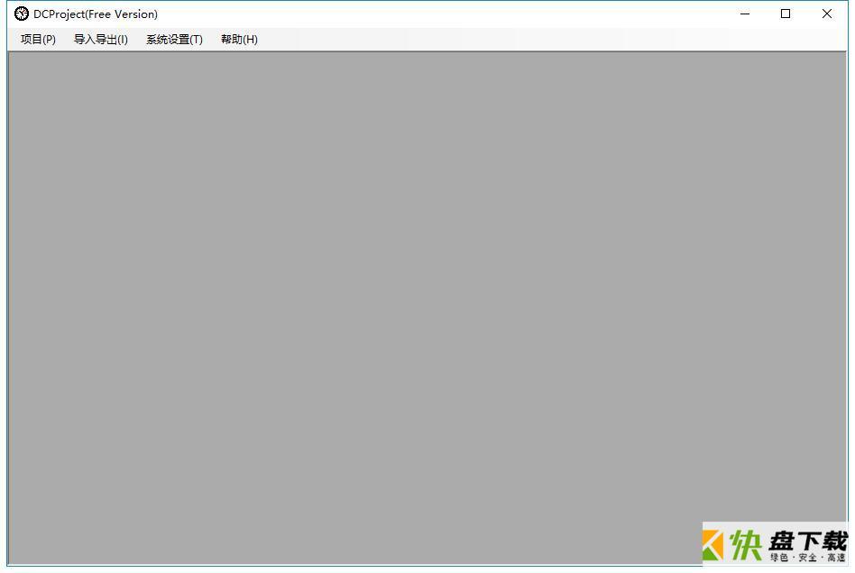 DCProject(工程进度计划表) V4.0 破解版下载