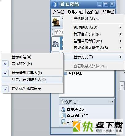 腾讯通RTX下载