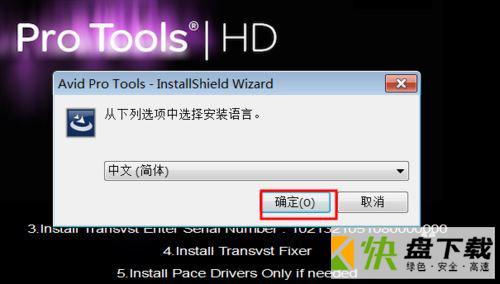 Pro tools v12.8免费版