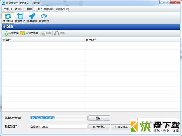 神奇音频处理软件下载
