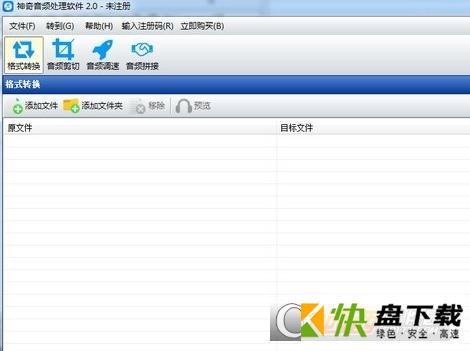 神奇音频处理软件官方版下载v2.0.0.205
