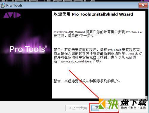 Pro tools下载