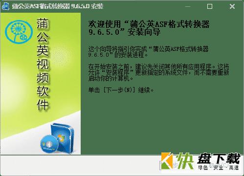 蒲公英ASF格式转换器下载  v9.7.5.0官方版