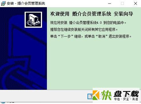 婚介会员管理系统下载 v4.0官方版
