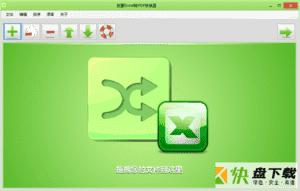 Batch Excel to PDF Converter下载