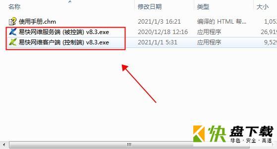 易快网维远程软件 8.0 官方版