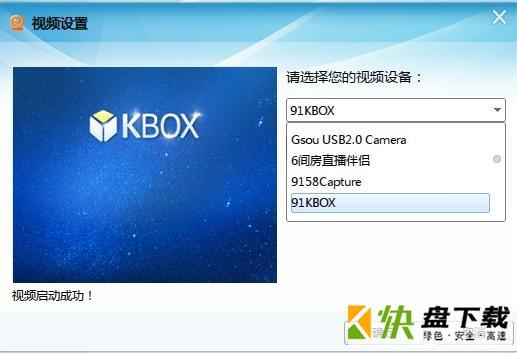 KBOX虚拟视频下载