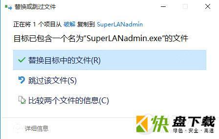 superlanadmin(超级网管) 5.4 注册版