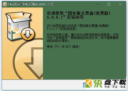 图布斯支票通下载 v8.0免费版