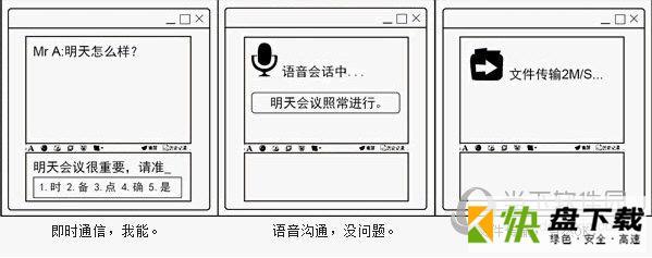 263云通信电脑版下载 v6.7官方pc版