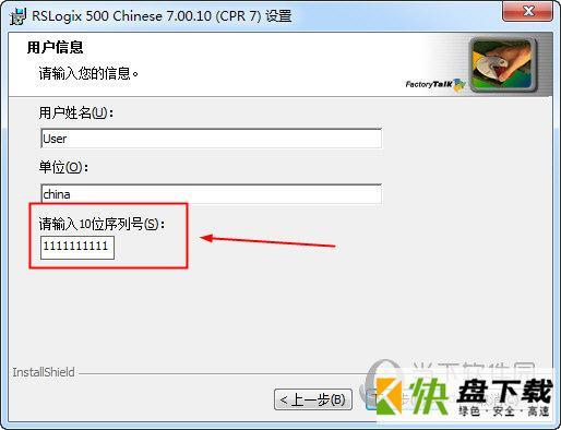 RSLogix 500 pro(控制器编程软件)下载 v7.00免费版