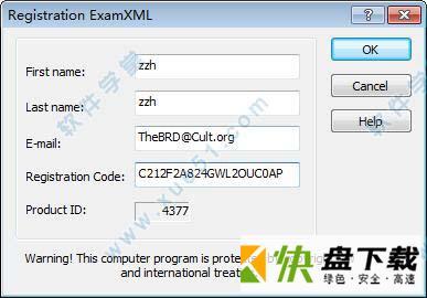 ExamXML下载