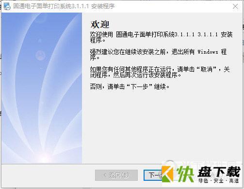 圆通电子面单打印系统下载 v3.1.1.1官方版