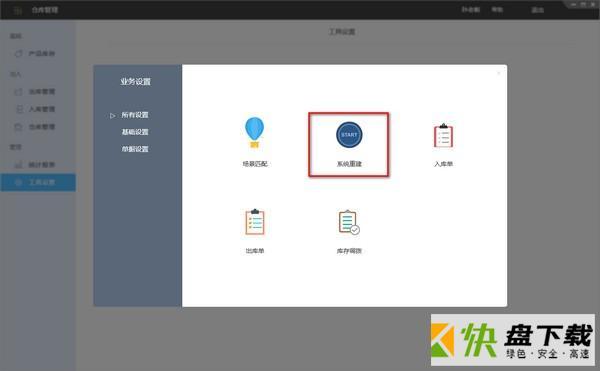 百草仓管宝电脑版(附使用方法) v4.9.49绿色免费版