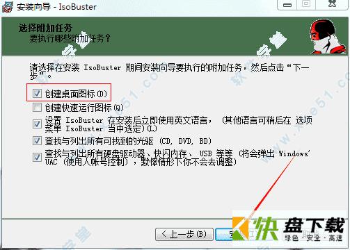 IsoBuster中文下载
